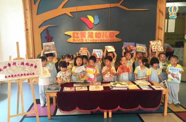 """红黄蓝幼儿园启动""""爱心童行,书香遍地""""公益活动"""